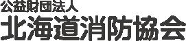 公益財団法人 北海道消防協会